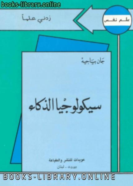 كتاب سيكولوجيا الذكاء