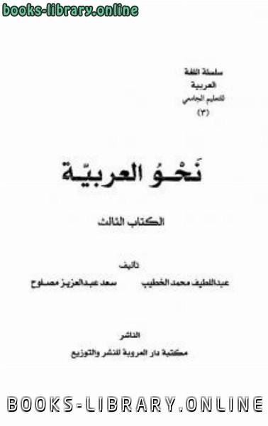 ❞ كتاب نحو اللغة العربية ❝  ⏤ عبد اللطيف محمد الخطيب سعد عبد العزيز مصلوح