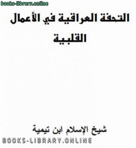 كتاب التحفة العراقية في الأعمال القلبية