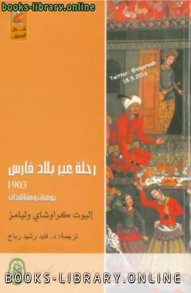 ❞ كتاب رحلة عبر بلاد فارس ❝  ⏤ إليوت كراوشاي وليامز