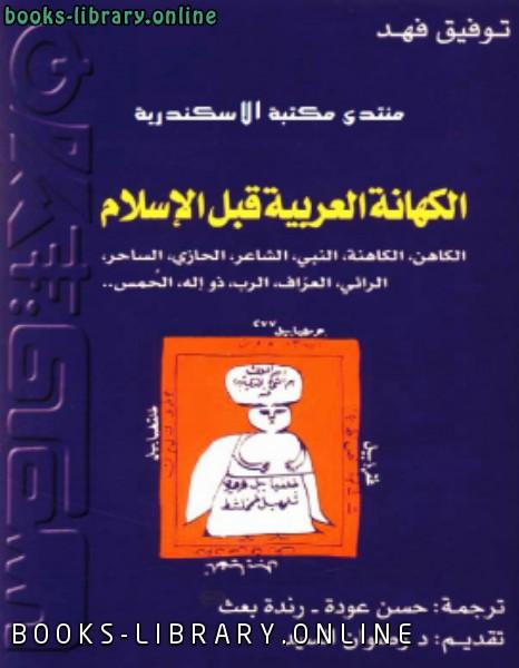 كتاب الكهانة العربية قبل الأسلام
