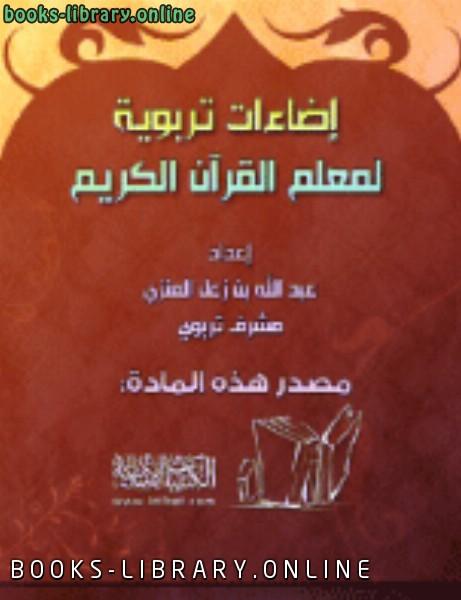 كتاب إضاءات تربوية لمعلم القرآن الكريم