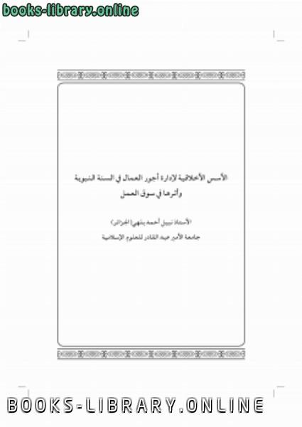 تحميل كتاب بين المهمل والمبهم pdf