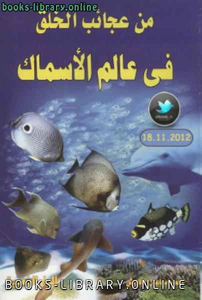 ❞ كتاب من عجائب الخلق في عالم الأسماك نسخة مصور ❝  ⏤ محمد إسماعيل الجاويش