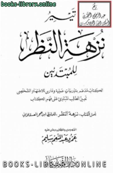 كتاب تيسير نزهة النظر للمبتدئين نسخة مصورة