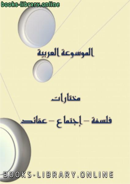 كتاب الموسوعة العربية فلسفة اجتماع عقائد 1