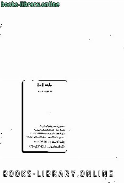 كتاب ديوان خطب الجمعة وفقًا لتعاليم الإسلام