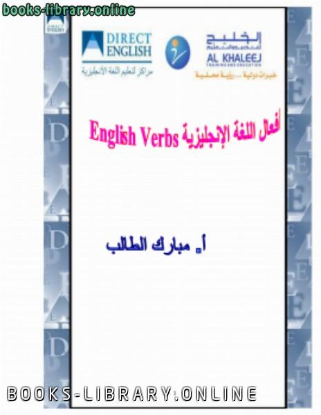 كتاب أفعال اللغة الإنجليزية
