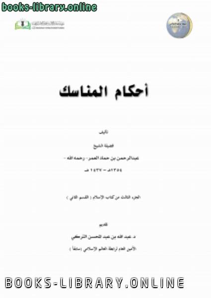 ❞ كتاب أحكام المناسك .. ❝  ⏤ عبدالرحمن بن حماد العمر