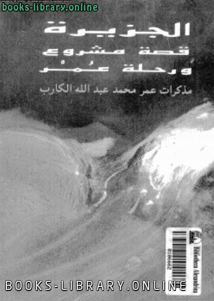كتاب الجزيرة قصة مشروع ورحلة عمر