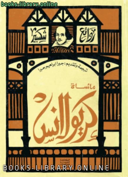 ❞ رواية مأساة كريولانس ❝  ⏤ شكسبير كاتب السينما