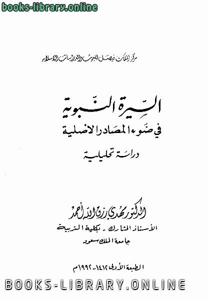 كتاب السيرة النبوية في ضوء المصادر الأصلية دراسة تحليلة
