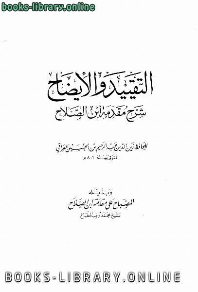 كتاب التقييد والإيضاح شرح مقدمة ابن الصلاح ويليه: المصباح على مقدمة ابن الصلاح