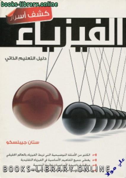 كتاب كشف أسرار الفيزياء