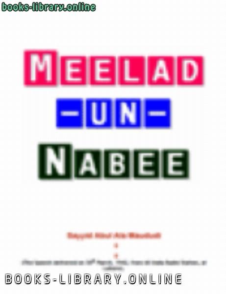 كتاب Meelad unnabee