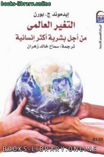 كتاب التغير العالمي من أجل بشرية أكثر إنسانية