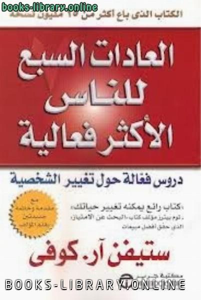 كتاب العادات السبع للناس الاكثر فعالية  ستيفن كوفى