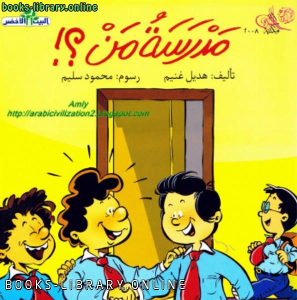 كتاب أطفال سلسلة البيت الأخضر مدرسة من ؟
