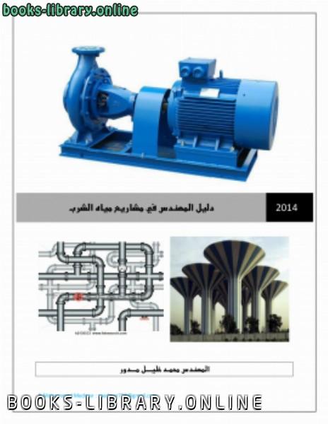 كتاب دليل المهندس فى مشاريع مياه الشرب