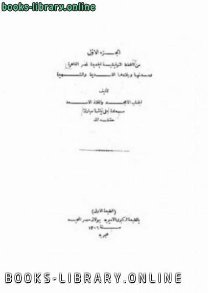 ❞ كتاب الخطط التوفيقية الجديدة ❝