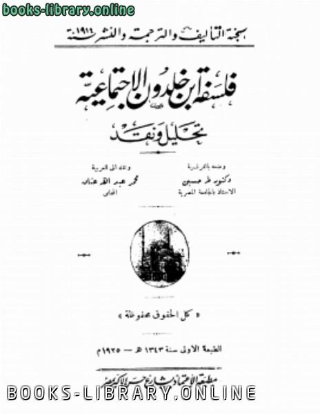 ❞ كتاب فلسفة ابن خلدون ❝