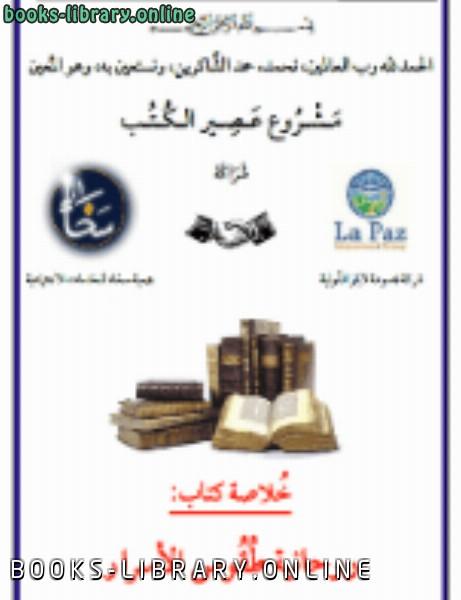 كتاب روحانية طُقُوس الأسرار في الكنيسة القبطية الأرثوذكسية