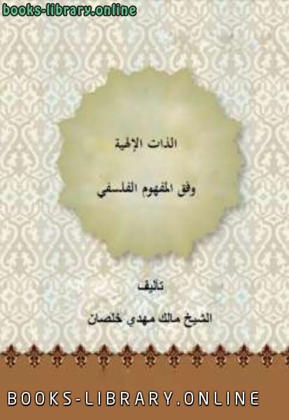 ❞ كتاب الذات الالهية وفق المفهوم الفلسفي ❝  ⏤ الشيخ مالك مهدي خلصان