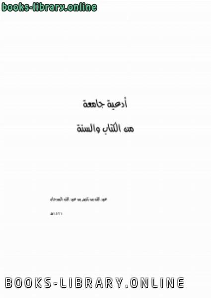 كتاب أدعية جامعة من ال والسنة