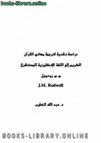 كتاب دراسة نقدية لترجمة معاني القرآن الكريم إلى اللغة الإنجليزية للمستشرق ج م رودويل