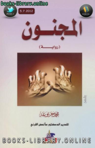 ❞ رواية المجنون ( ) نسخة مصورة ❝  ⏤ محمد جربوعة