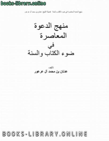 ❞ كتاب منهج الدعوة المعاصرة في ضوء ال والسنة ❝