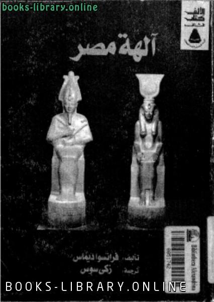 ❞ كتاب آلهة مصر ❝  ⏤ فرانسو ديماس