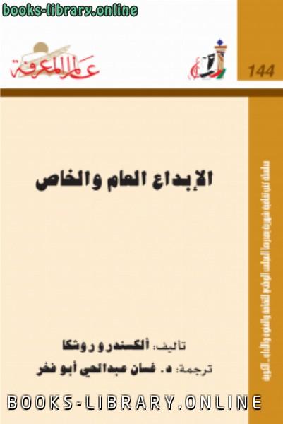 كتاب الإبداع العام والخاص
