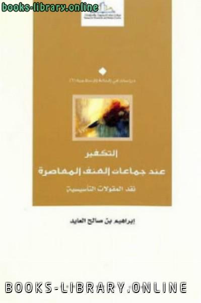 كتاب التكفير عند جماعات العنف المعاصرة
