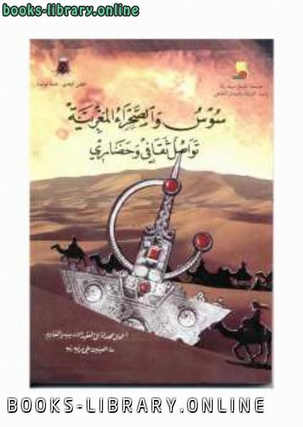❞ كتاب سوس والصحراء المغربية تواصل ثقافي وحضاري ❝