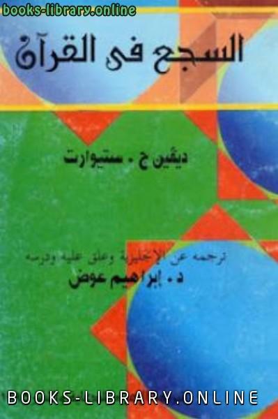 ❞ كتاب السجع في القرآن لـ ديفين ج ستيوارت ❝  ⏤ إبراهيم عوض