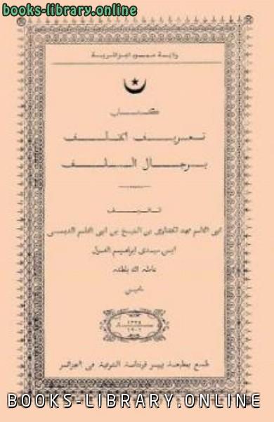 ❞ كتاب تعريف الخلف برجال السلف ❝  ⏤ أبو القاسم محمد الحفناوي