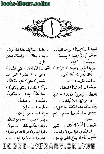 ❞ كتاب قاموس المترادفات والمتجانسات ❝