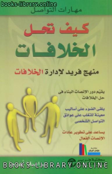 كتاب كيف تحل الخلافات