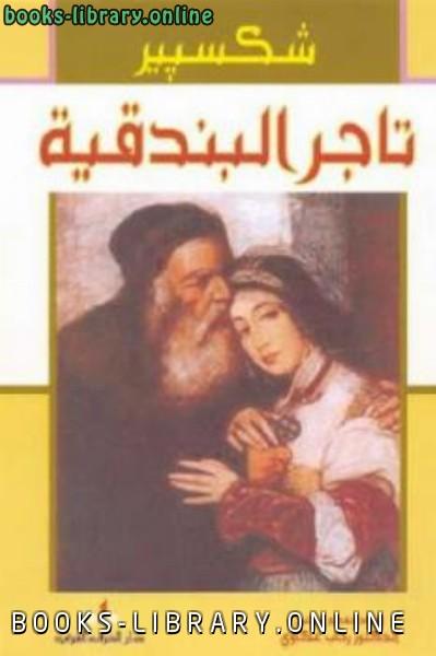 ❞ رواية تاجر البندقية مسرحية ❝