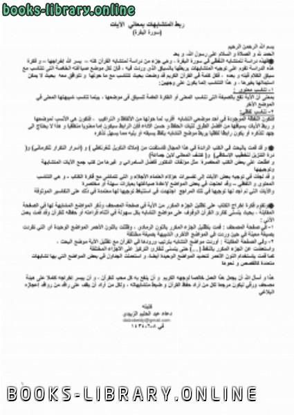 حصريا قراءة كتاب المتشابهات في القرآن الكريم أونلاين Pdf 2020