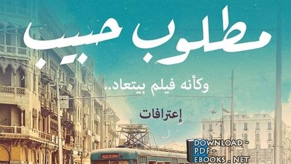 كتاب مطلوب حبيب