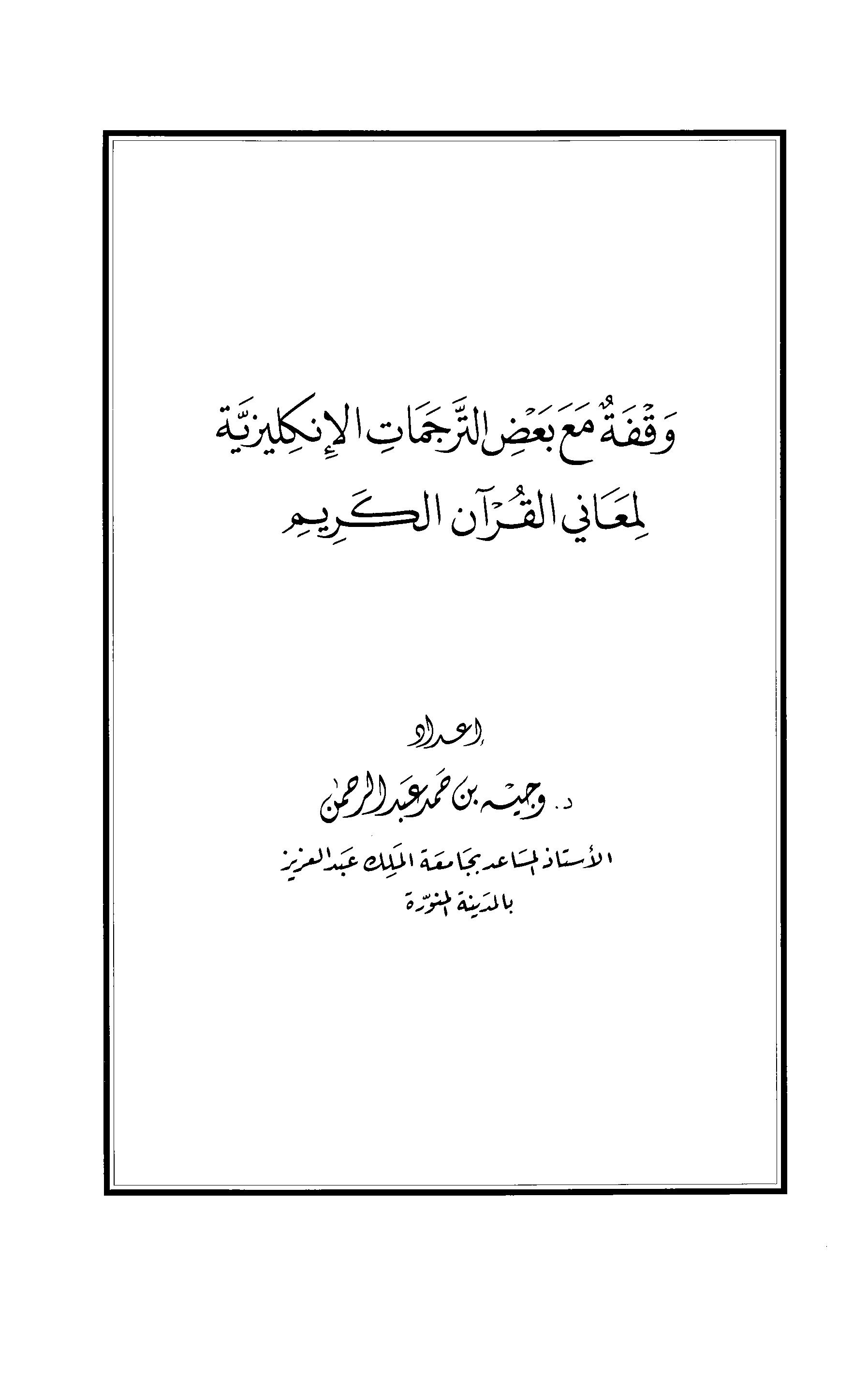 كتاب  وقفة مع بعض الترجمات الإنجليزية لمعاني القرآن الكريم