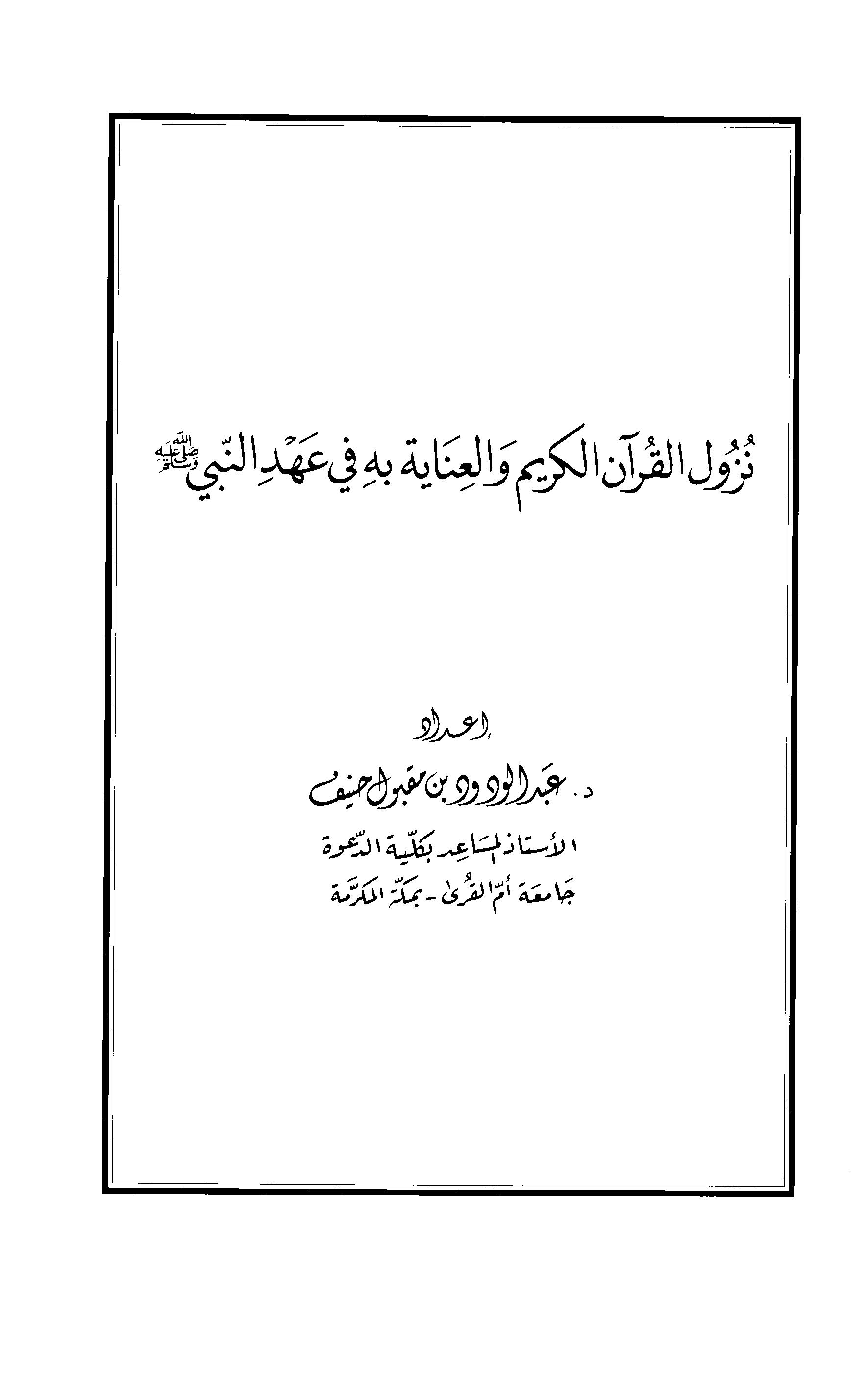 كتاب  نزول القرآن والعناية به في عهد النبي صلى الله عليه وسلم