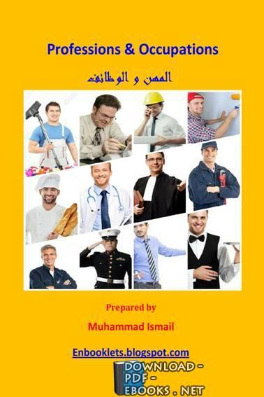 كتاب Professions & Occupations المهن والوظائف