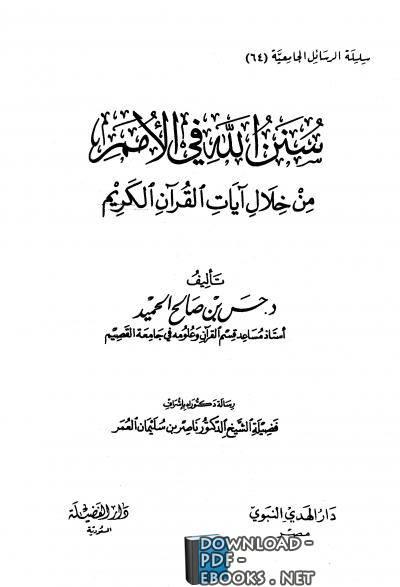 كتاب  سنن الله في الأمم من خلال آيات القرآن الكريم