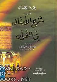 كتاب  عون الحنان في شرح الأمثال في القرآن
