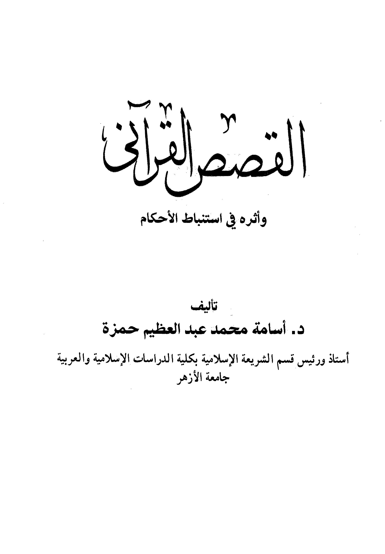 ❞ كتاب  القصص القرآنى وأثره في استباط الأحكام ❝