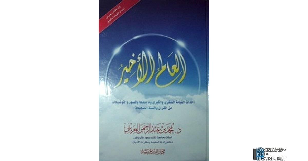 كتاب  العالم الآخير للشيخ  محمد عبد الرحمن العريفي