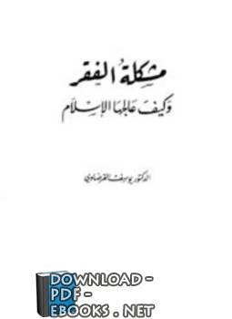 كتاب مشكلة الفقر وكيف علاجها في الإسلام